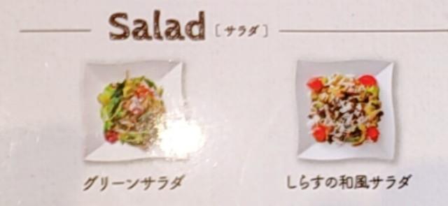 ラパウザ食べ放題メニューa2-2