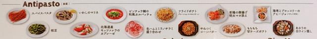ラパウザ食べ放題メニューa3-1