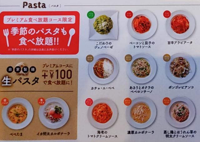 ラパウザ食べ放題メニューa3-5