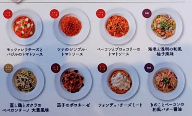 ラパウザ食べ放題メニューa3-6