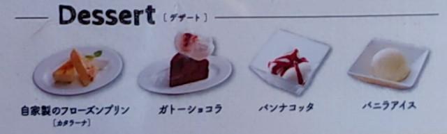 ラパウザ食べ放題メニューa3-7