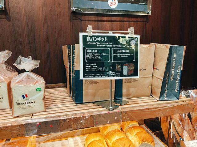 ヴィドフランス食パン3
