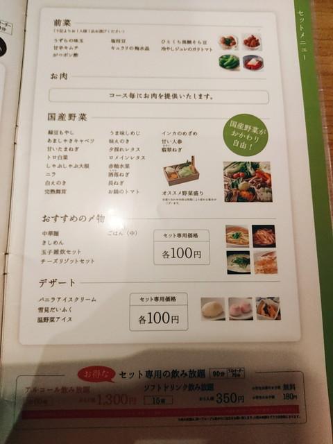 温野菜セット2