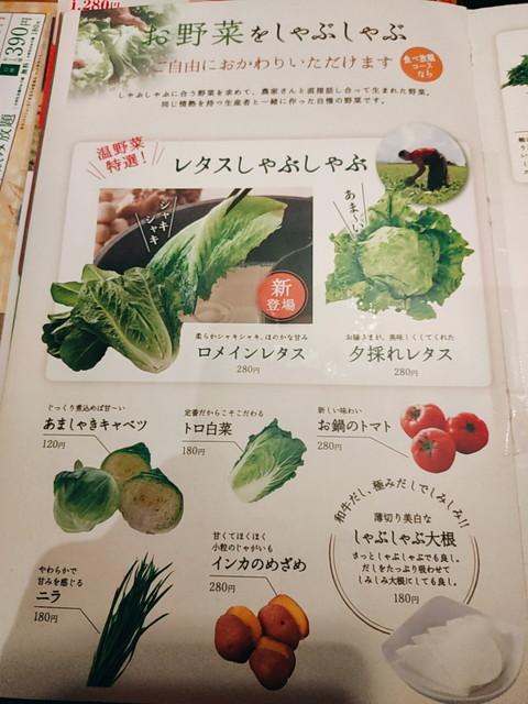温野菜メニュー10