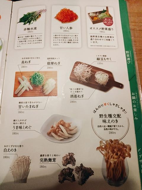 温野菜メニュー11