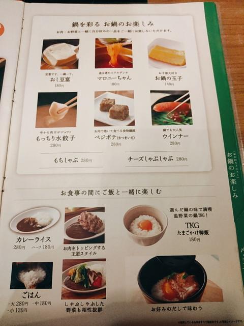 温野菜メニュー12