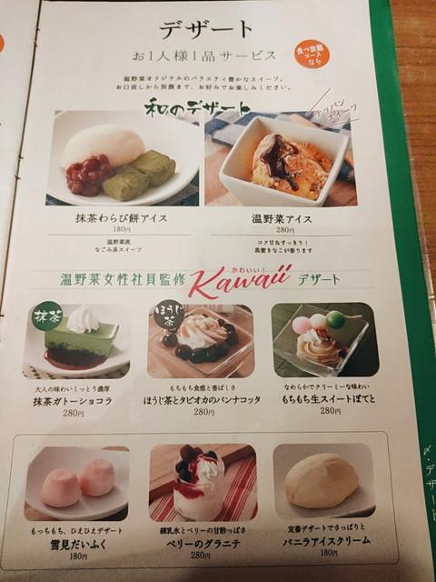 温野菜メニュー14