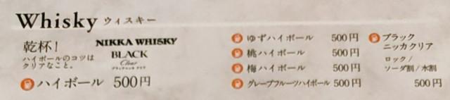 温野菜メニュー19