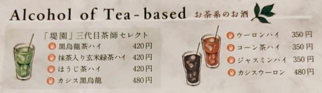 温野菜メニュー21