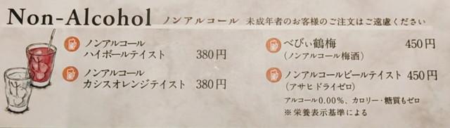 温野菜メニュー24