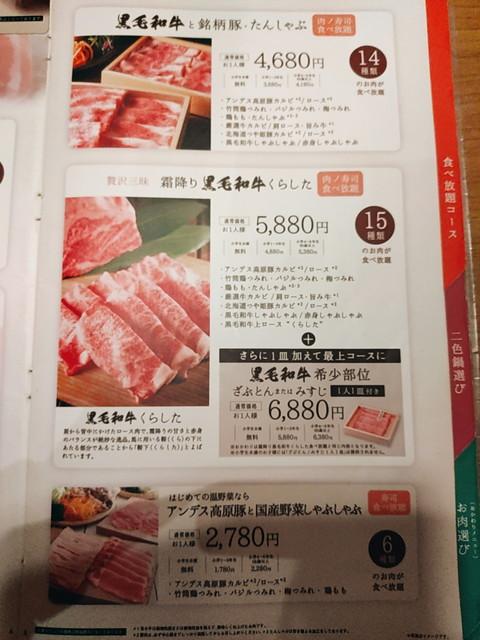 温野菜メニュー2