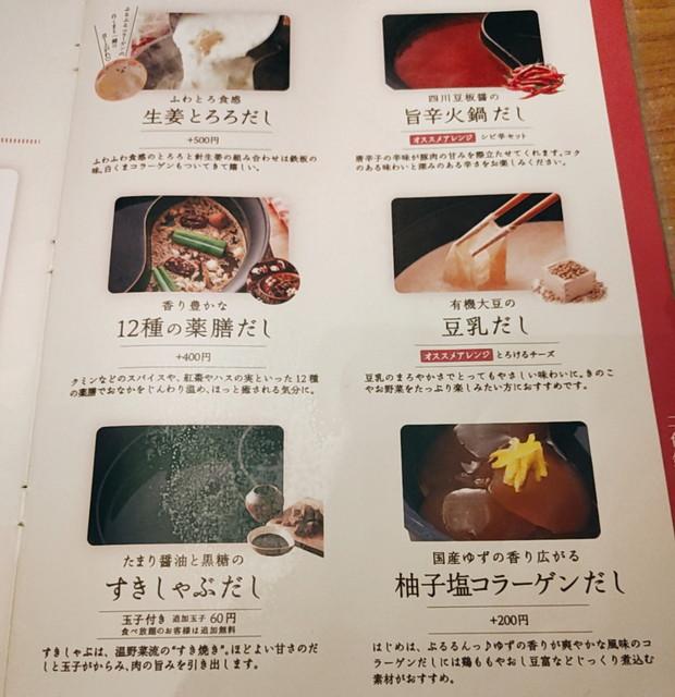 温野菜メニュー4