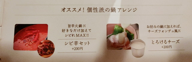 温野菜メニュー5