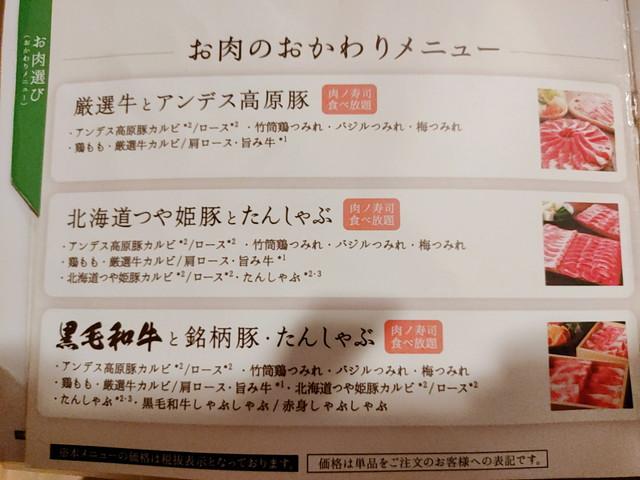 温野菜メニュー7