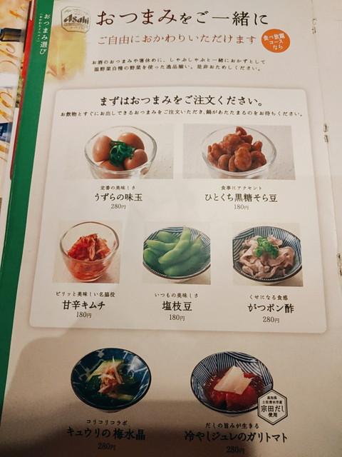 温野菜メニュー8