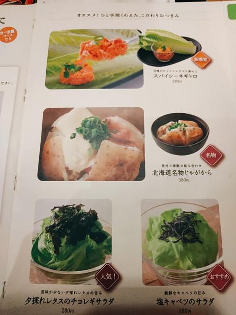 温野菜メニュー9