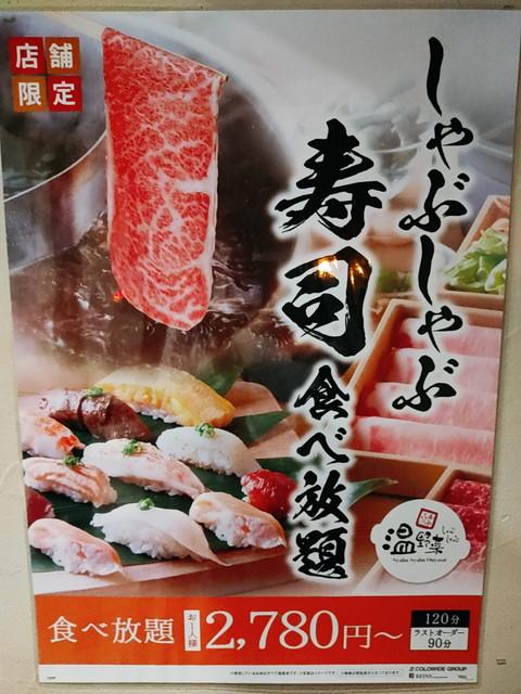 温野菜寿司食べ放題1