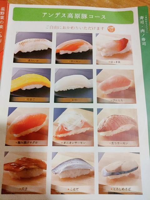 温野菜寿司食べ放題2