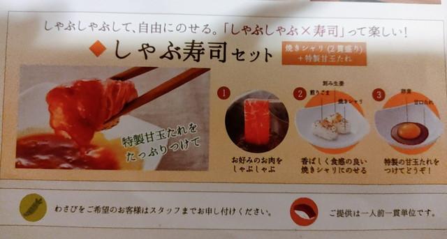 温野菜寿司食べ放題4