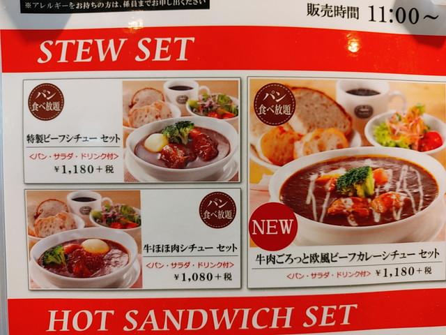 神戸屋パン食べ放題2