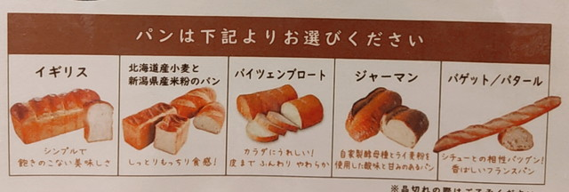 神戸屋パン食べ放題3