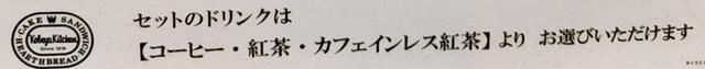 神戸屋パン食べ放題5