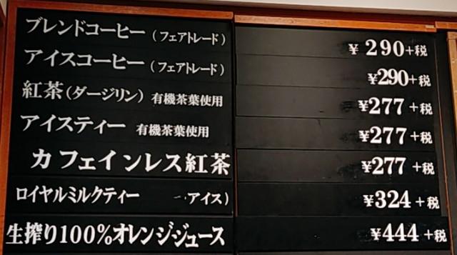 神戸屋メニュー2