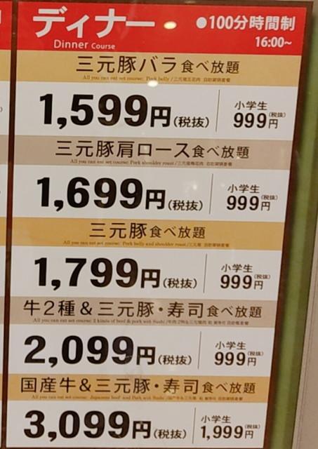 しゃぶ葉ディナー値段