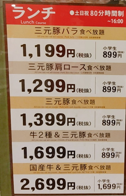 しゃぶ葉ランチ値段