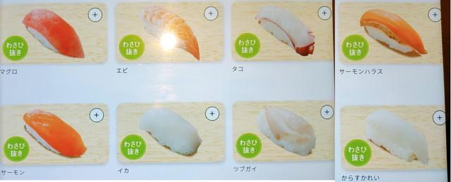 しゃぶ葉寿司1