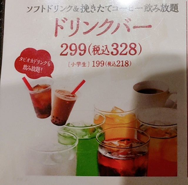 しゃぶ菜ドリンクバー4