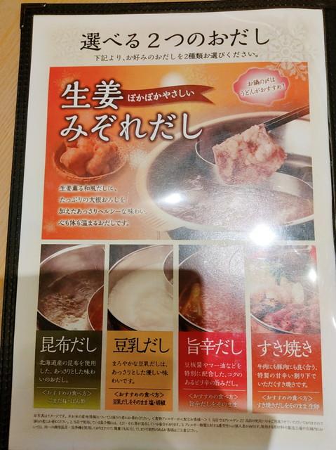 しゃぶ菜メニュー1