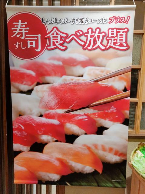 しゃぶ菜寿司1