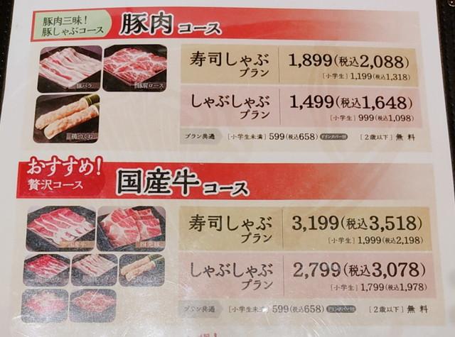 しゃぶ葉値段1