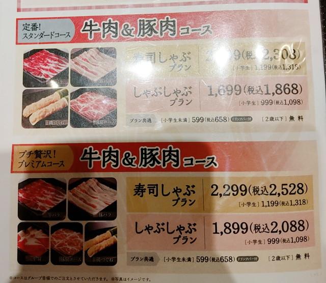 しゃぶ葉値段2