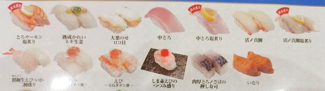 かっぱ寿司メニュー2