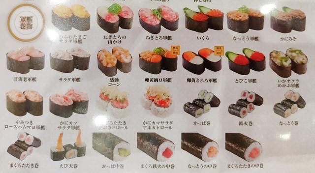 かっぱ寿司メニュー3