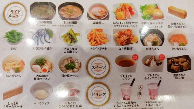 かっぱ寿司メニュー4