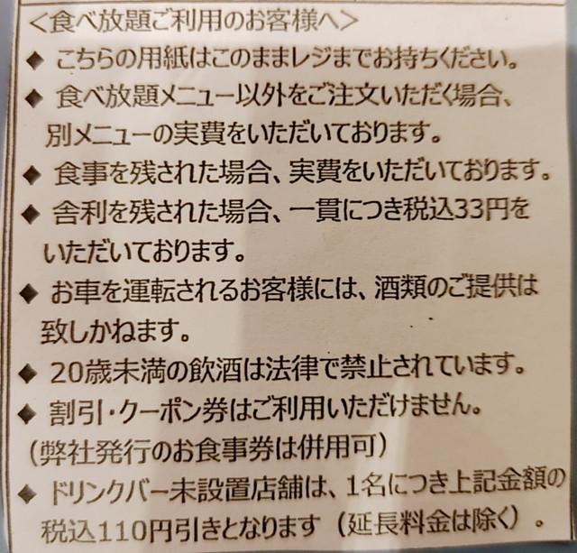 かっぱ寿司ルール