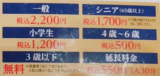 かっぱ寿司値段