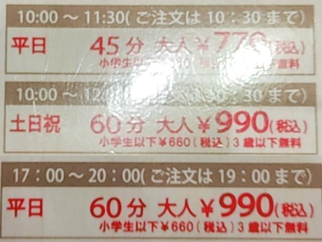 サンジェルマンパン食べ放題値段