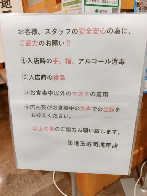 築地玉寿司コロナ