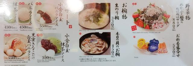 築地玉寿司メニュー12