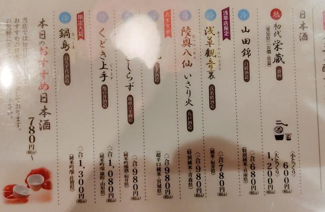 築地玉寿司メニュー15