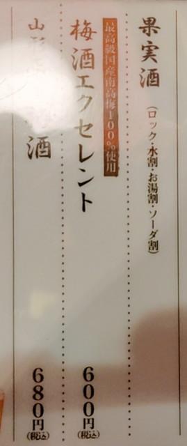 築地玉寿司メニュー19
