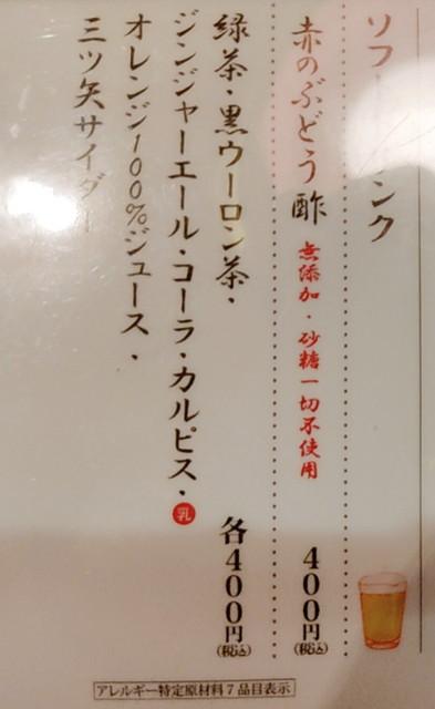 築地玉寿司メニュー20
