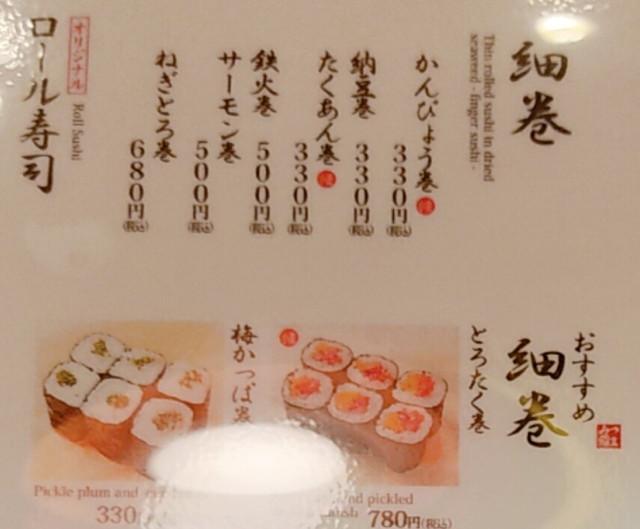 築地玉寿司メニュー7
