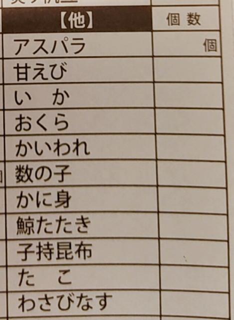 築地玉寿司食べ放題メニュー10