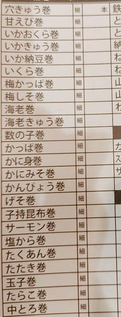 築地玉寿司食べ放題メニュー11