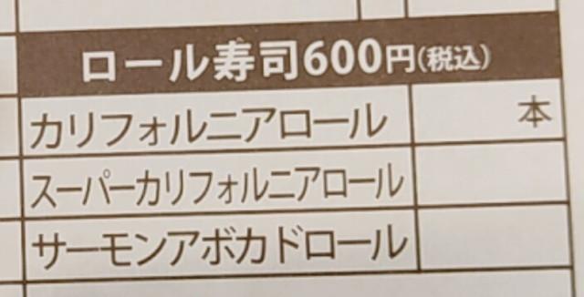 築地玉寿司食べ放題メニュー13